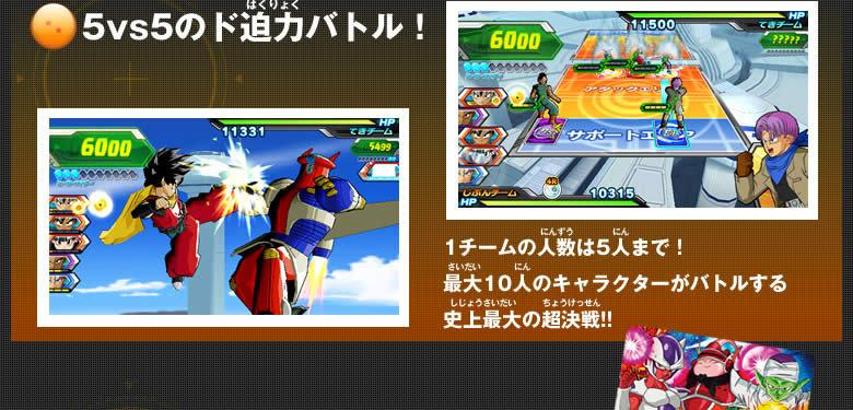 Dragon Ball Heroes Ultimate Mission Nintendo 3D 02 Dragon Ball Heroes: Ultimate Mission llega a Nintendo 3DS