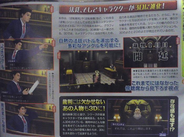 ace attorney 5 phoenix wright 3ds scan 02 Ace Attorney 5 confirmado para Nintendo 3DS. ¡Vuelve Phoenix Wright!