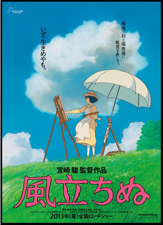 Todos los detalles de 'Kaze Tachinu', la nueva película de Hayao Miyazaki para 2013