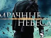 Dark Skies nuevo poster ruso