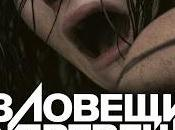 Posesión Infernal nuevo genial poster ruso