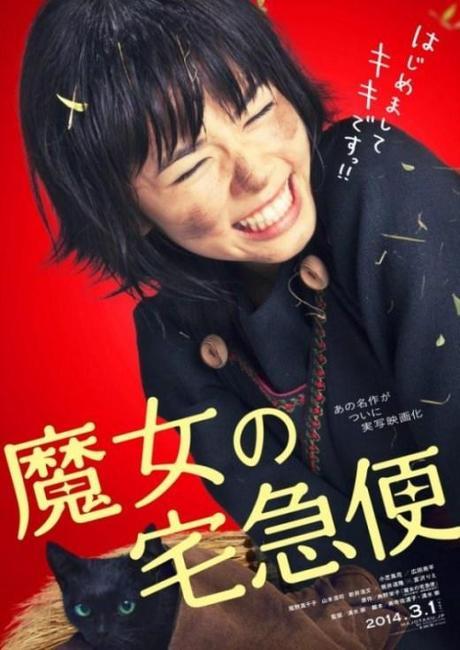 poster kikis delivery service Takashi Shimizu