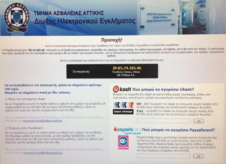 Virus de la policia bloquea tu navegador de Gracia