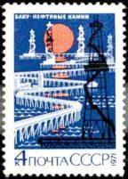 A Soviet Stamp commemorating Oily Rocks, the first off-shore oil project in the world. Azerbaijan International.