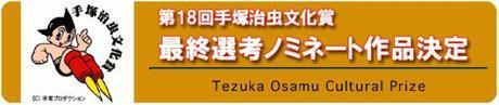 Premios Culturales Osamu Tezuka