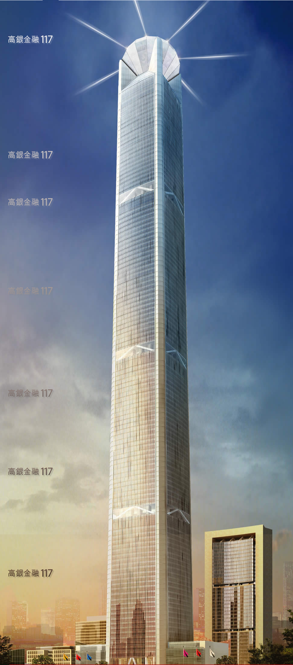 Goldin Finance 117 Tianjin, China, 2014. 117 plantas, 597 m