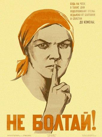 Poster propaganda KGB