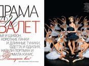 Vogue: Moda Ballet