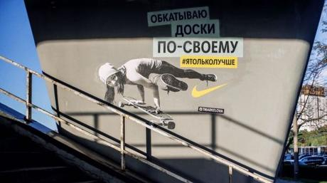 Nike: Instaposters