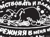 Poesía rusa siglo «ОБЭРИУ», 1926-1930