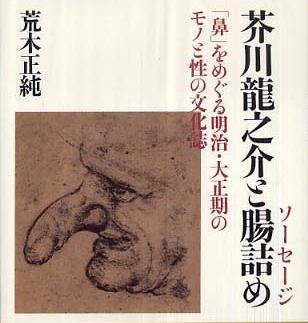 La nariz – Ryûnosuke Akutagawa