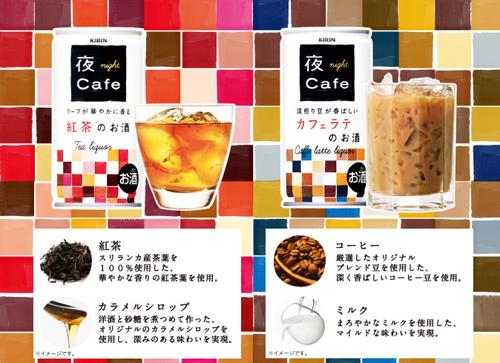 Para Las Noches De Fiesta Cafe Y Te Con Alcohol Enlatados Paperblog