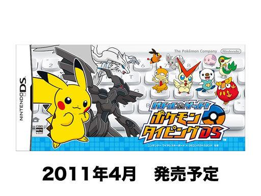 Pokemon Typing DS Nuevos títulos de Nintendo: Kirby Wii, Rhythm Heaven Wii, Pokémon, Tower of Pandora...
