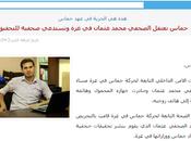 Hamas detiene periodista Gaza.