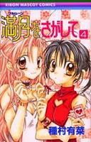 Reseñas Manga: Full Moon # 4