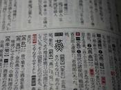 Aprender japonés: Guía completa estudio