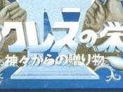 Heracles Eikou (Glory Super Nintendo traducido inglés