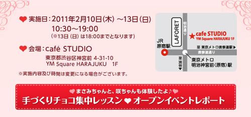 El Taller de San Valentín en Harajuku