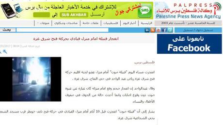 Otra bomba explota en el domicilio de un miembro de Fatah en Gaza.
