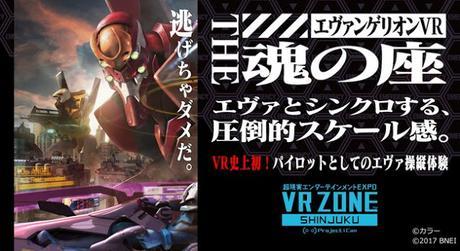 Evangelion tendrá su juego de realidad virtual