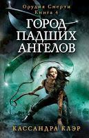 Saga Cazadores de sombras, Libro IV: Ciudad de los ángeles caídos, de Cassandra Clare