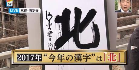 """""""Kita"""" El Kanji del 2017"""