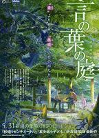 Kotonoha no Niwa - El Jardín de las Palabras - Cartel