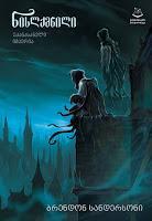 Saga Nacidos de la bruma, Libro I: El imperio final, de Brandon Sanderson