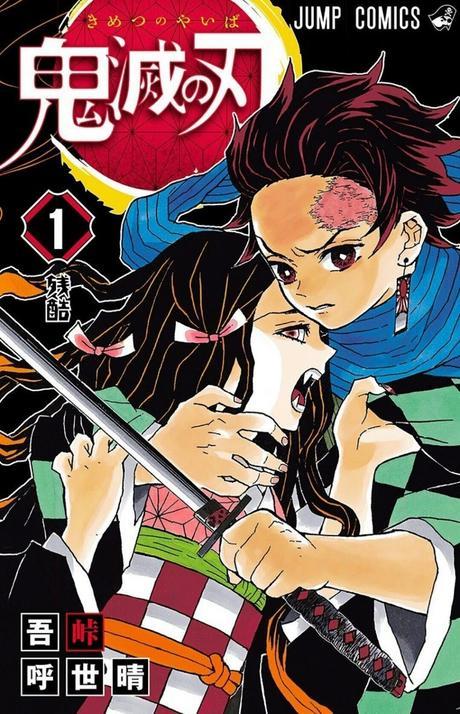 El manga Kimetsu no Yaiba tendrá una adaptación de Anime