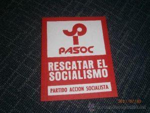 PSOE: Peligros salidos de Orwell en España