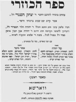 POESÍA FILOSÓFICA JUDÍA DE YEHUDAH HALEVI