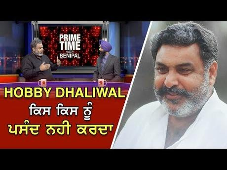 Prime Time With Benipal Hobby Dhaliwal ਕ ਸ