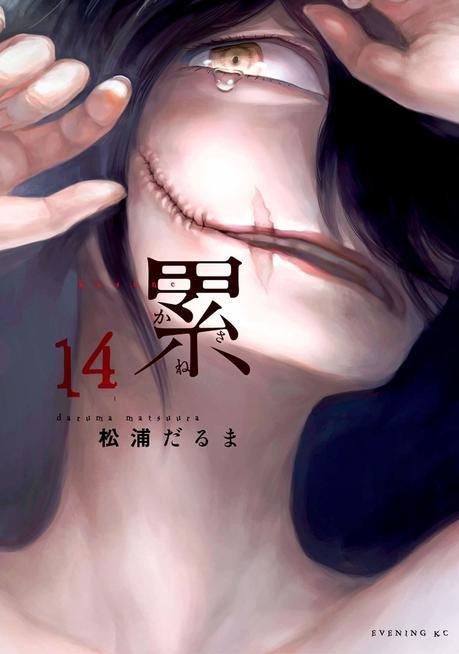 La mangaka Daruma Matsuura 'Kasane' lanzara un nuevo manga el 25 de diciembre