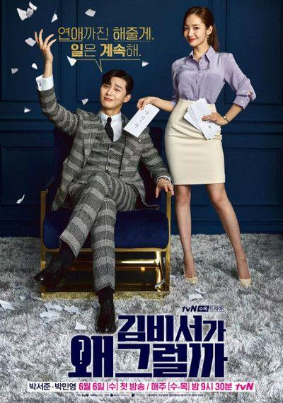 What's wrong with secretary Kim? / ¿Qué le pasa a la secretaria Kim? - Jung Eun Young