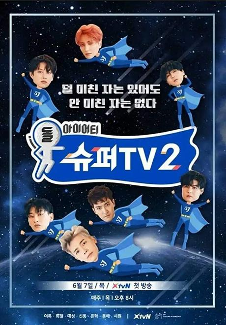 Si Won Choi, Hyuk-jae Lee, Hee-chul Kim, Dong-hae Lee, Leeteuk, Jong-woon Kim, and Dong-hee Shin in Super TV (2018)