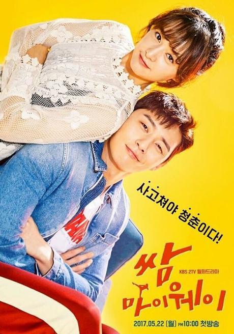 Fight My Way (쌈 마이웨이) Korean - Drama - Picture