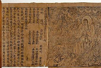 El libro más antiguo de la historiaEl libro impreso más a