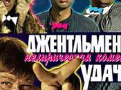 Dzhentlmeny udachi (Caballeros afortunados) Aleksandr Seryj