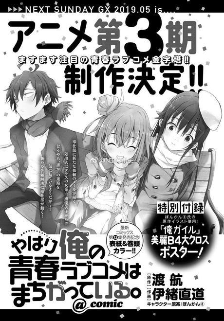 El anime Oregairu recibirá una tercera temporada!