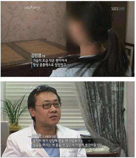 La sinceridad de un cirujano plástico en Corea del Sur…😱