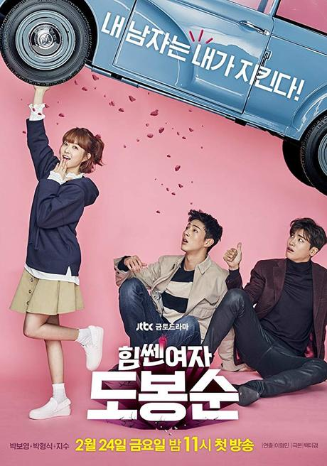 Bo-Young Park, Hyung-shik Park, and Ji Soo in Him-ssen yeo-ja Do Bong-soon (2017)