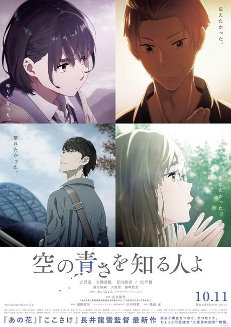 La película ''Sora no Aosa wo Shiru Hito yo'', presenta video promocional