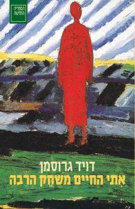 """""""אתי החיים משחק הרבה (Conmigo la vida juega mucho)"""", de David Grossman"""