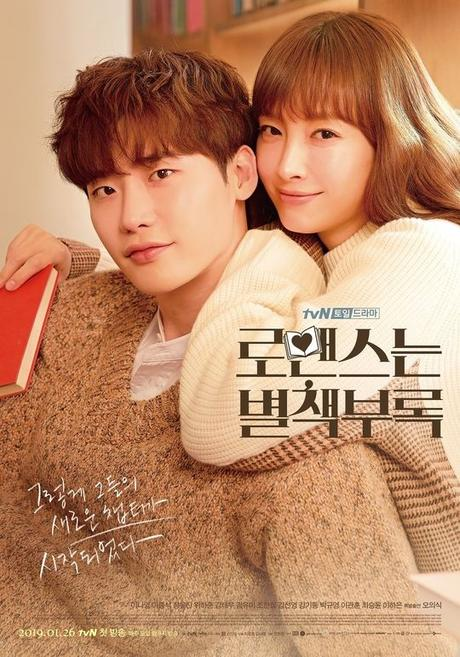 Romance is a Bonus Book / How To Publish Love (로맨스는 별책부록) | (2019) | Korean Drama | Starring: Lee Na-Young, Lee Jong-Suk, Jung Eugene, Wi Ha-Joon, Oh Eui-Sik, Lee Ji-Won, Kim Tae-Woo, Kim Yu-Mi, Jo Han-Chul, Kim Sun-Young, Kang Ki-Doong, Park Gyu-Young, Lee Kwan-Hoon, Choi Seung-Yoon, Lee Ha-Eun & Hwang Se-On