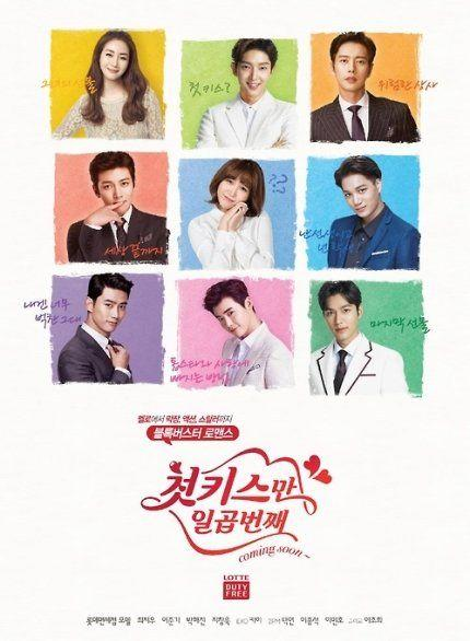 "Yikes!  This news totally took us by surprise.  Firstly, Lotte Duty Free has revised its upcoming CF/web mini-drama featuring Ji Chang Wook to its new title of ""7 First Kisses""… a…"