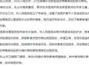 王者体育app- 山东省第四例新冠状病毒感染肺炎确诊病例治愈出院。。