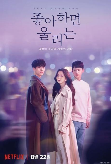 Everyone Looks Beautifully Melancholy in Drama Posters for Love Alarm with Kim So Hyun | A Koala's Playground