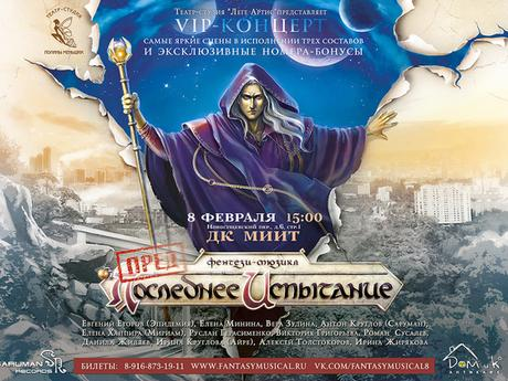 The Last Trial, musical ruso sobre Dragonlance