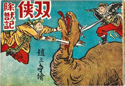 恐龙漫画 Konglong Manhua (I)