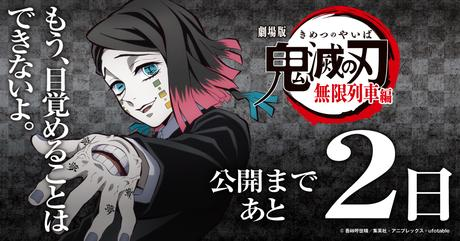 La muy esperada película de anime Demon Slayer: Mugen Train se estrenará el próximo viernes 16 de octubre de 2020. Si estás en Japón, esa es una noticia aún mejor, ya que el elenco de voces aparecerá en un evento posterior a la proyección día después, y este evento se transmitirá en vivo en los cines de todo el país.